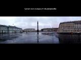 «Питерские каникулы» под музыку ТАНЦЫ МИНУС - Город-сказка. Picrolla
